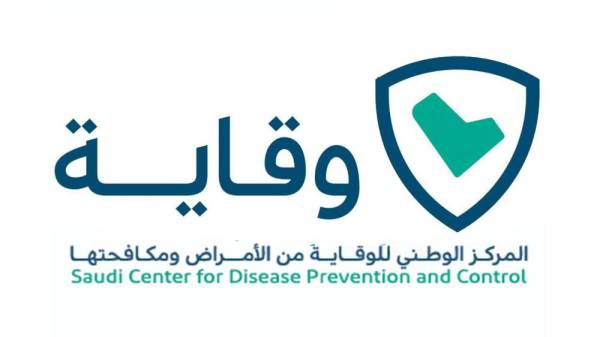 SaudiCDC announces health protocols for prevention of (Covid 19) disease for Hajj season 1441 H.