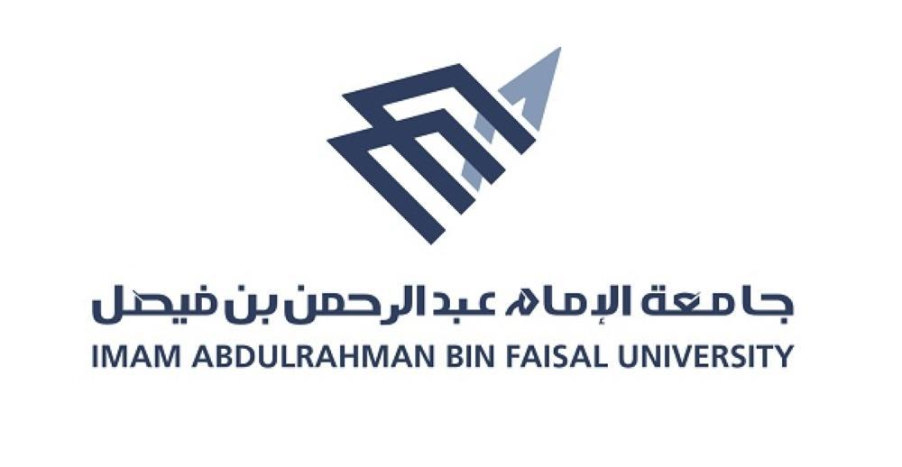 Imam Abdulrahman bin Faisal University Obtains ISO for Implementing Quality Management System