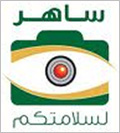 "Asseer Traffic launches a program to identify ""SAHER"" system"