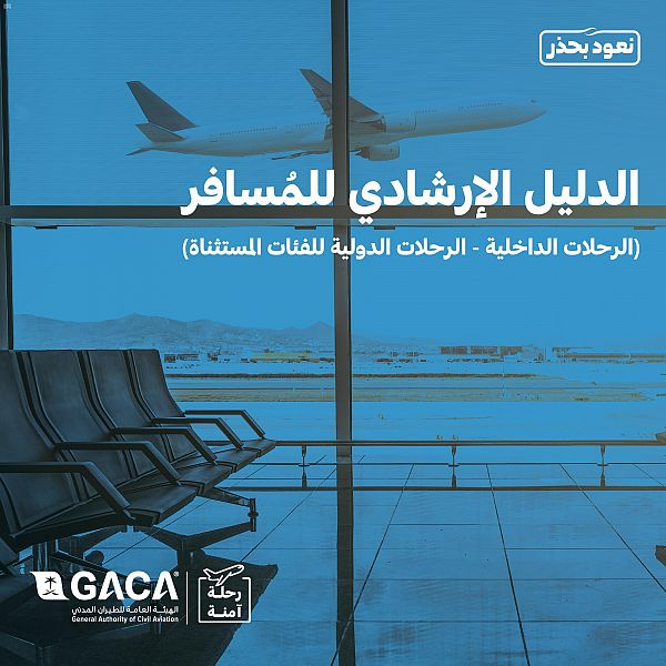 GACA announces that its passenger guide has been updated after allowing international travel for exceptional categories