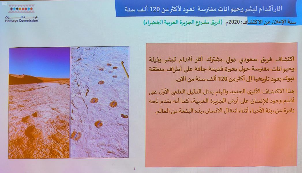 Heritage Commission Announces Archaeological Discovery of Human and Animal Footprints Dating Back More than 120,000 Years