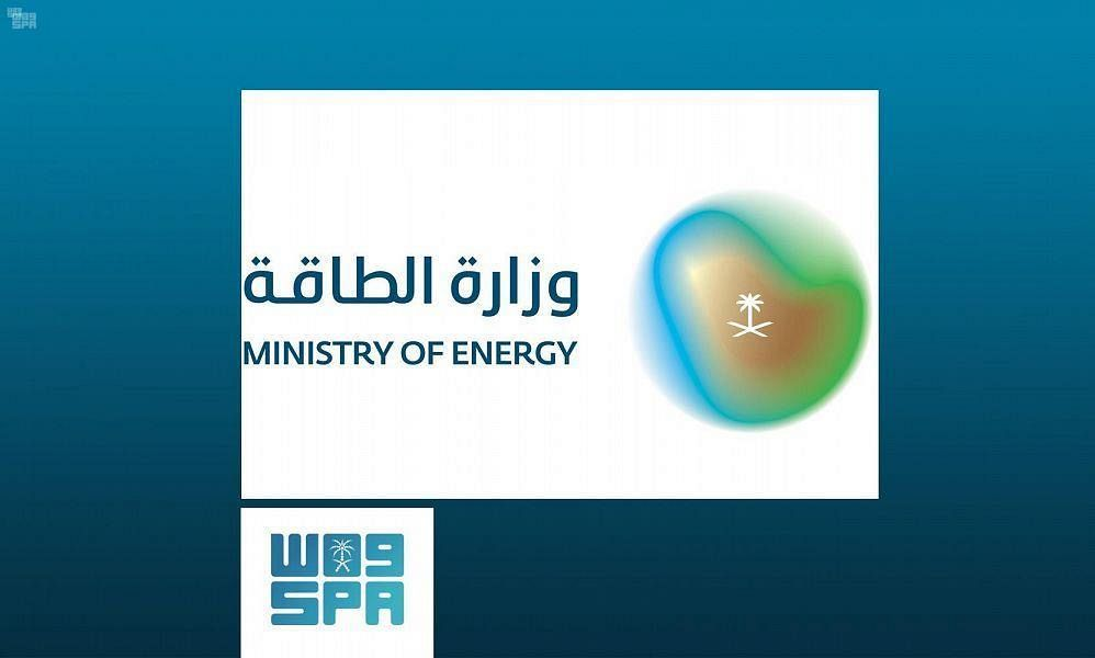 Ministry of Energy Launches Its New Brand Identity, Representing the Pursuit of the Future