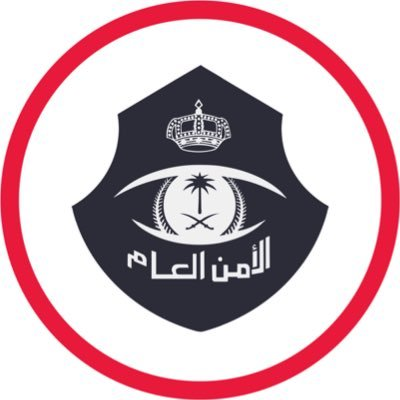 Public Security Department - Kingdom of Saudi Arabia