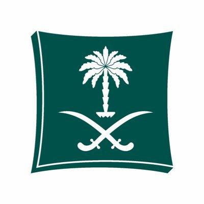 وزارة التجارة - المملكة العربية السعودية