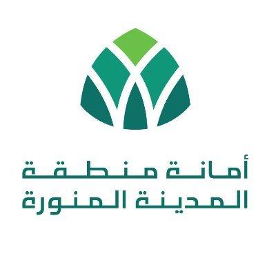أمانة منطقة المدينة المنورة المملكة العربية السعودية