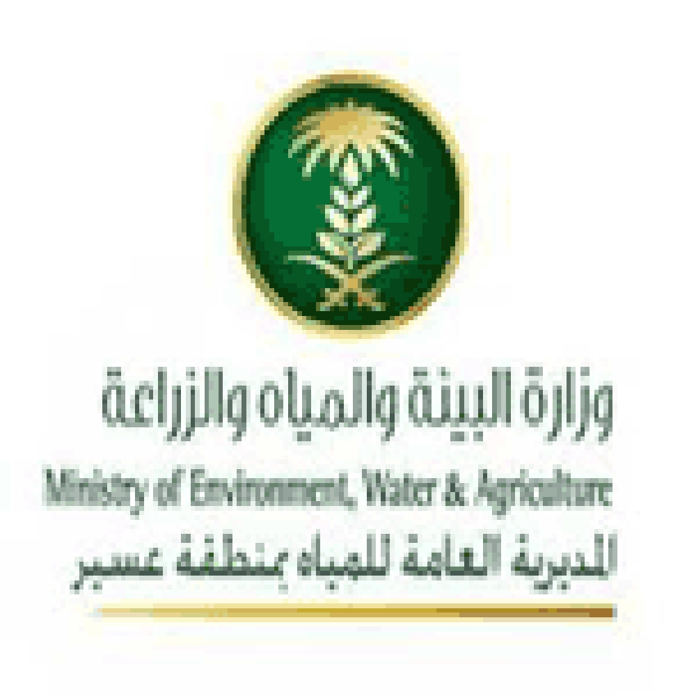 General Directorate of Water in Assir Region - Kingdom of Saudi Arabia