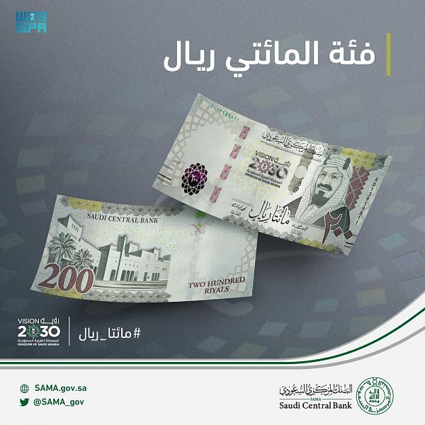 Saudi Central Bank Introduces SR200 Banknote, on the Occasion of 5th Anniversary of Launching Kingdom Vision 2030