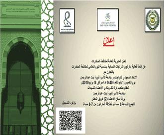 جامعة الاميرة نورة البريد الالكتروني
