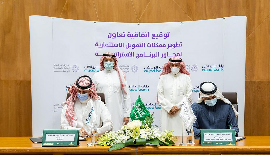 NIDLP, Riyadh Bank Sign Cooperation Agreement to Support, Develop Financing and Investment Capabilities