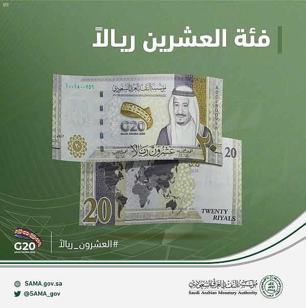 SAMA to Commemorate Saudi Arabian G20 Presidency by Introducing SR20 Denomination Banknote